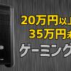 20万円以上35万円未満のおすすめゲーミング 最強のグラボを搭載した妥協なしの超高性能モデル