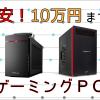 10万円未満のおすすめゲーミングPC 予算重視の格安パソコン