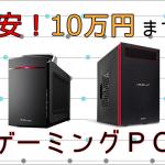 10万円未満のおすすめゲーミングPC【予算重視の格安パソコン】