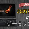 20万円以上のおすすめゲーミングノート 4Kディスプレイ搭載のロマンモデルが登場