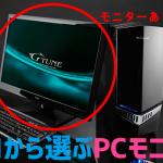 ゼロから選ぶゲーミングPC用モニター おすすめスペックをチェック!