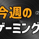 今週のゲーミングPC通信【2018/2/17~2018/2/23】 ~ドスパラのポイントバックキャンペーンがスタート!