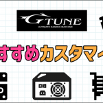 G-Tuneのおすすめカスタマイズを徹底解説!