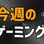 今週のゲーミングPC通信【2018/3/31~2018/4/6】 ~ドスパラから新生GALLERIA GAMEMASTERが爆誕!