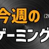今週のゲーミングPC通信【2018/11/24~2018/11/30】 ~ハイエンドモデル爆誕!Lenovo Legion T730/C730がデビュー