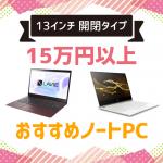 【開閉タイプ】15万円以上のおすすめ13インチノート