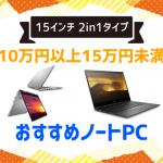 【2in1タイプ】10万円以上15万円未満のおすすめ15インチノート