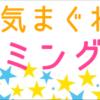 """気まぐれゲーミングPC通信 【2019/9/13】 ~驚きのデザイン!DELLのゲーミングPC""""New ALIENWARE AURORA(R9)""""をチェック"""